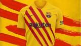 Барселона представи четвърти екип за първи път в историята си