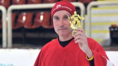Приеха Константин Михайлов в хокейната Зала на славата