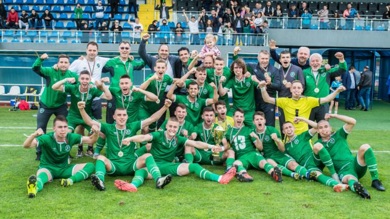 Лудогорец U18 спечели Купата на БФС, ще играе в Младежката шампионска лига