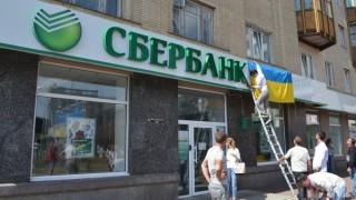 Две от най-големите руски банки спират бизнеса си в Украйна