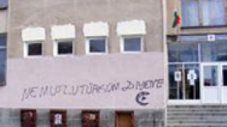 4 хасковски училища надраскани с протурски надписи