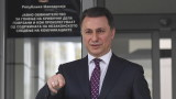 Македония няма доказателства за съучастници на Никола Груевски