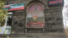 Вандали надраскаха клуба на ВМРО в Пловдив