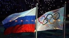 МОК разреши на Русия да участва на Олимпиадата