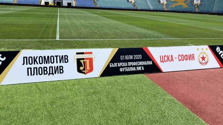 Фенове, които нямат билети за финала за Купата на България