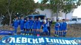 Децата на Левски спечелиха турнир в Самуилово
