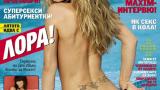Лора Караджова с лятна сесия за Maxim