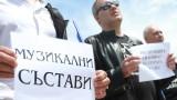 Протестиращите музиканти от БНР посвириха на евролидерите