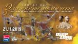 """Спектакъл """"Светът на Златните момичета"""" събира феновете на художествената гимнастика в """"Арена Армеец"""""""