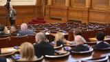 НС остана без парламентарен контрол