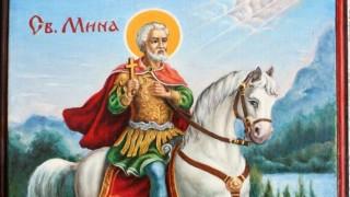 Православната църква почита Свети Мина
