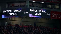 ФИФА официално предлага промяна на правилото за засада