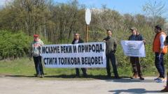 Протест на рибари край Стара Загора