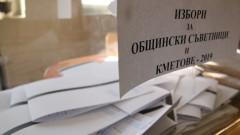 Жители на Буковлък твърдят, че са продали своя вот на местните избори