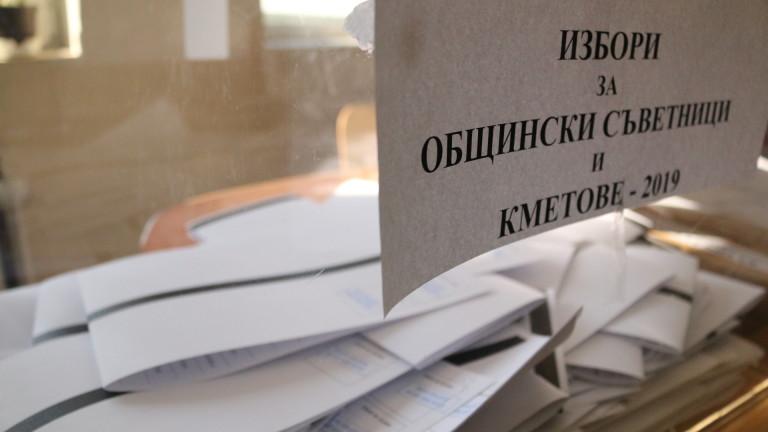 """""""Галъп интернешънъл"""": Близка е избирателната активност до предишния местен вот"""