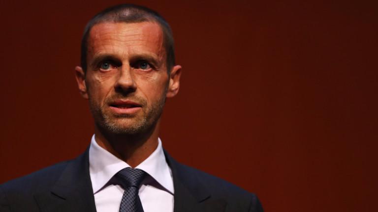 Чеферин: До 3 август Шампионската лига и Лига Европа трябва да са приключили
