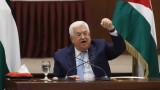 Палестина се оттегля от споразумения с Израел и САЩ