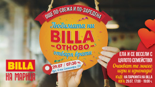 Най-емблемачният магазин на BILLA в Пловдив отваря врати