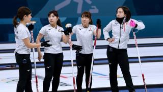 Южна Корея победи Швеция и излезе начело в дамския кърлинг