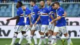 Седми футболист на Сампдория е заразен с коронавирус