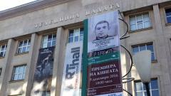 Отново продават Телефонната палата в София