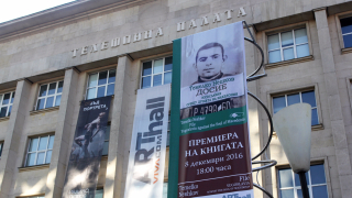 Телефонната палата в София се продава. Отново