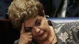 Окончателно отстраниха Дилма Русеф като президент на Бразилия