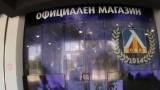 Магазинът на Левски затваря до 29 март