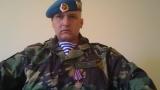 Генералната прокуратура на Украйна решава за побойника от Околовръстното