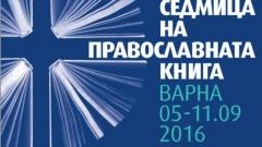 Седмицата на православната книга започва от понеделник