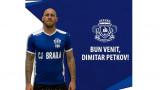 Юноша на ЦСКА подписа с третодивизионен румънски тим
