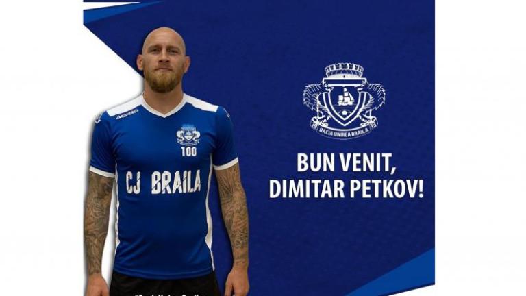 Българският защитник Димитър Петков пое поредното приключение в своята кариера.