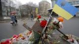 Печално за Украйна