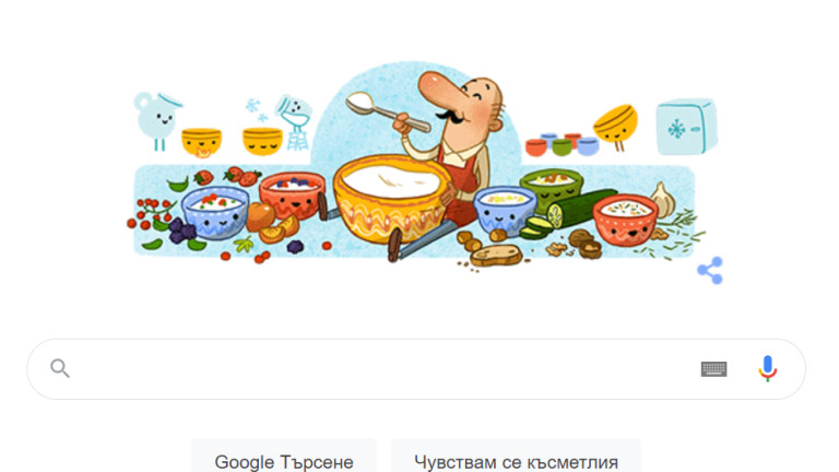 Google отбелязва рождението на доктор Стамен Григоров