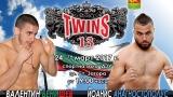 Валентин Бенишев срещу шампион от Гърция на TWINS-13