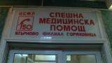 Граждански патрули пазят Спешната помощ в Горна Оряховица