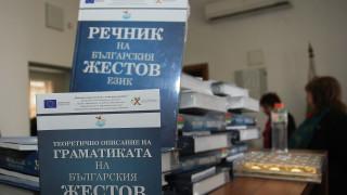 Правителството одобри Закон за българския жестов език