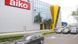 Австрийски мебелен гигант купува българските AIKO и Mobbo