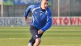 Тончи иска пак в ЦСКА