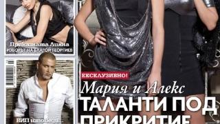 """""""Търсачките на таланти"""" Алекс и Мария - в новия """"ОК!"""""""