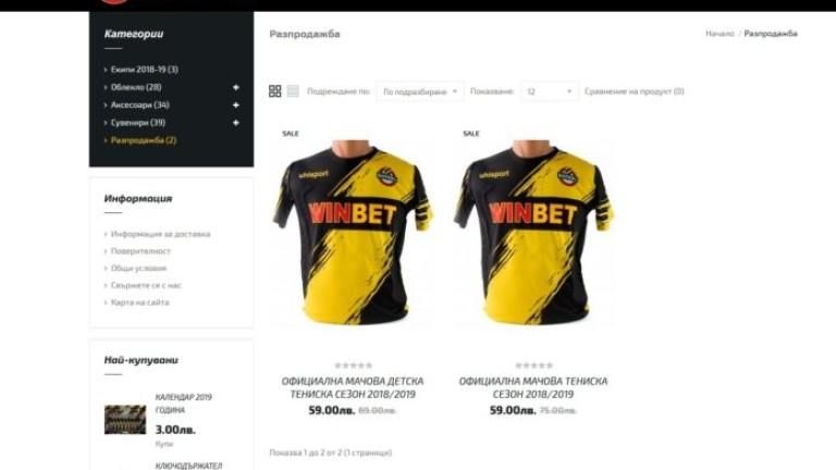 Ботев (Пловдив) се похвали с онлайн магазин