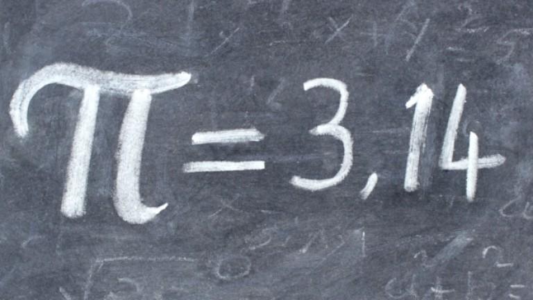 От 30 години отбелязваме на Деня на числото π