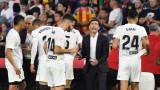 Марселино: Това е най-радостният ден в треньорската ми кариера