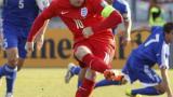 Англия си гарантира участието на Евро 2016 с голово шоу