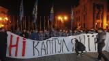 """Украинци излязоха на протест срещу """"формулата на Щайнмайер"""""""