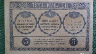 1918: Закавказието, мюсюлманският изток и парламентаризмът