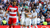 Реал (Мадрид) победи Гранада с 4:2