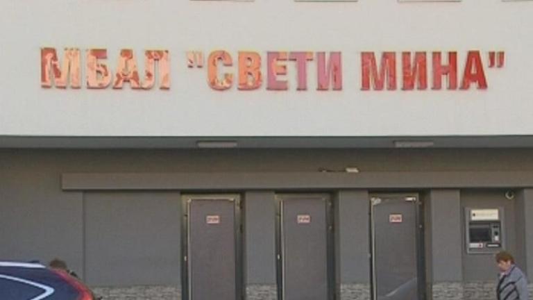 """Болница """"Св. Мина"""" в Пловдив ще лекува само пациенти с COVID-19"""