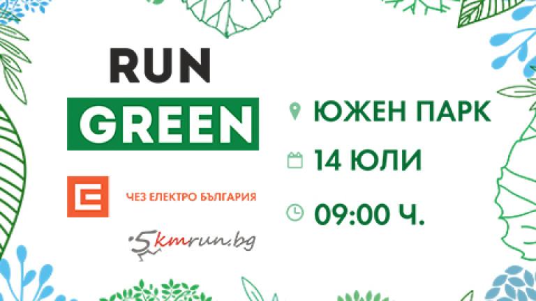 """Колкото участници бягат 5 км """"Run Green"""" на 14 юли, толкова дървета засаждат през есента"""