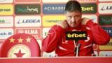 Любо Пенев начело на ЦСКА в последните си 12 мача: 2 победи и отрицателна голова разлика